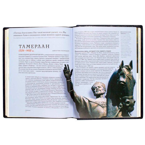 Книга «Искусство войны: Великие полководцы Древнего мира и Средних веков»