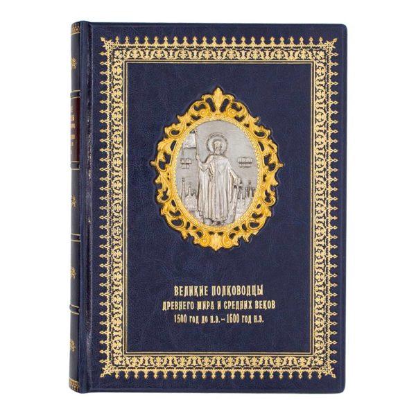 «Искусство войны: Великие полководцы Древнего мира и Средних веков» подарочное издание