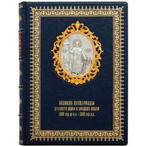 Подарочное издание «Великие полководцы Древнего мира и Средних веков»