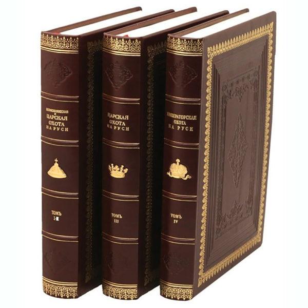 Подарочное издание «Великокняжеская, царская и императорская охота на Руси» в трех томах