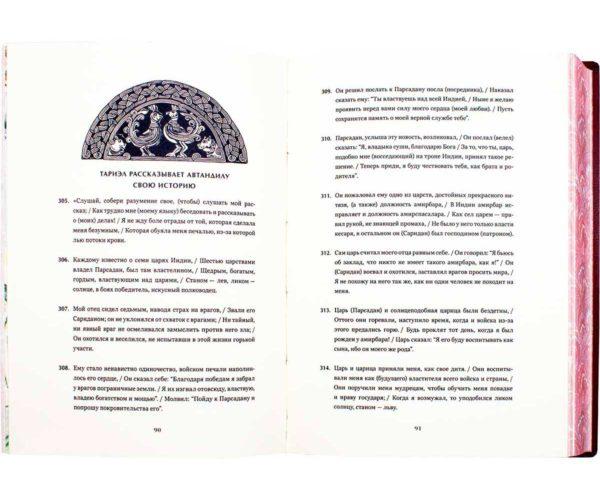 Книга «Шота Руставели: Витязь в тигровой шкуре»