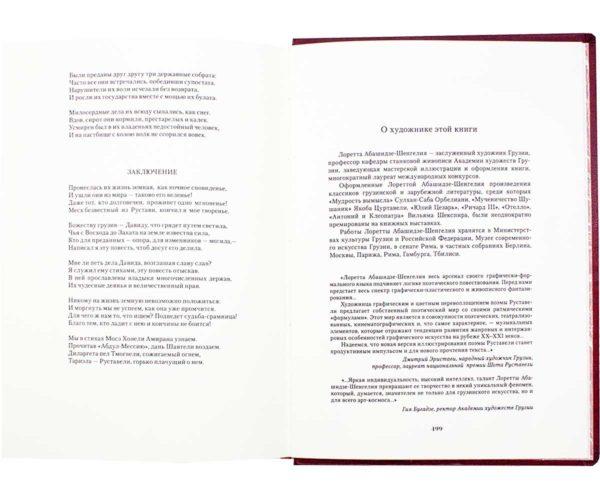 Книга «Шота Руставели: Витязь в тигровой шкуре» о художнике