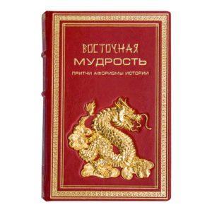Подарочное издание «Восточная мудрость. Притчи, афоризмы, истории»