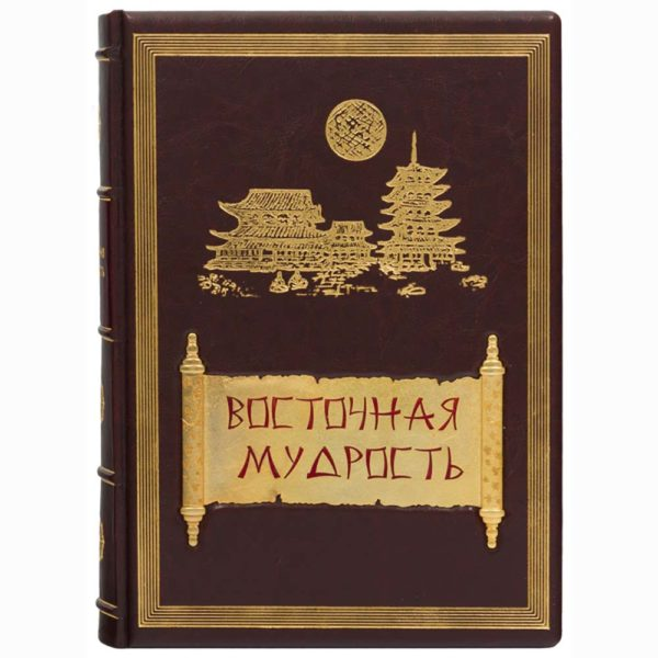 Подарочное издание «Восточная мудрость»