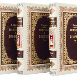 Подарочное издание «Временщики и Фаворитки»