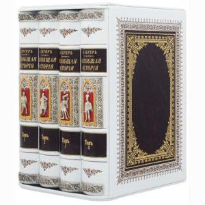 Подарочное издание «Всеобщая история»