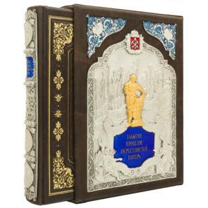 Подарочное издание «Забытое прошлое окрестностей Петербурга»