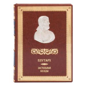 Подарочное издание «Греческие мыслители. Плутарх. Застольные беседы» в кожаном переплете