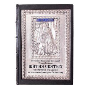 Подарочное издание «Жития Святых» в кожаном переплете