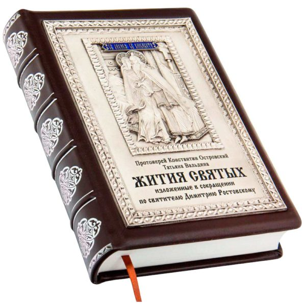 Подарочная книга «Жития Святых» в элитном переплете