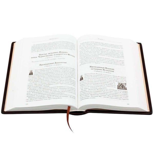 Подарочная книга «Жития Святых» в одном томе