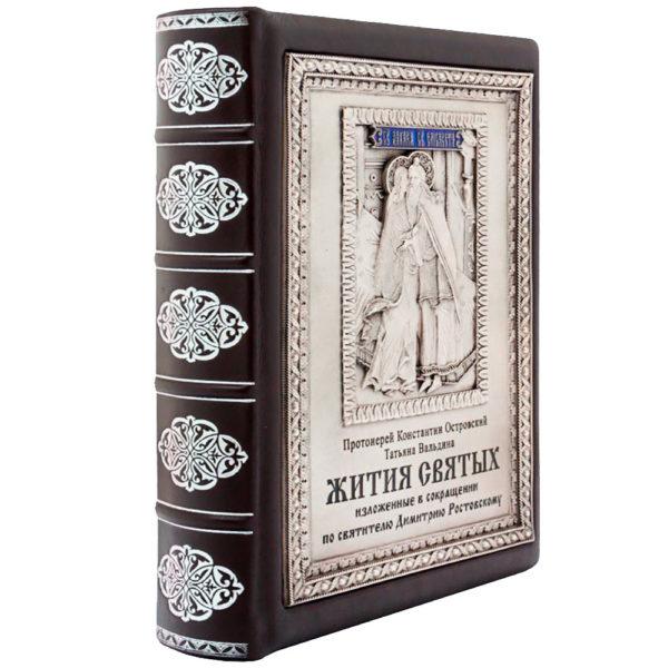 Подарочная книг а«Жития Святых» в кожаном переплете