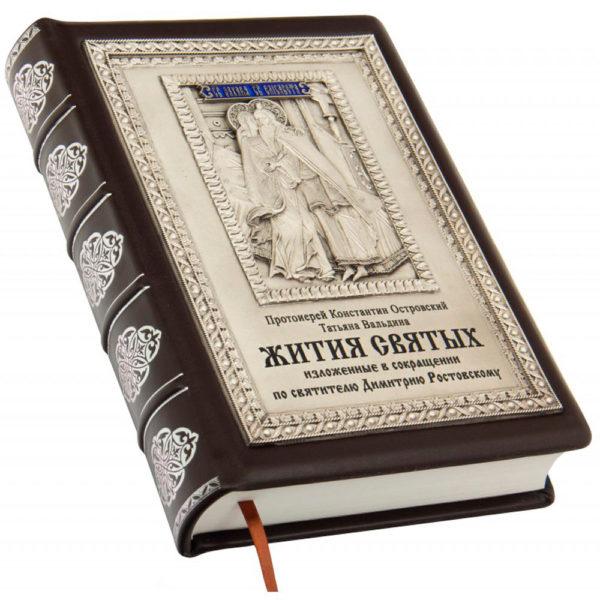 Подарочное издание «Жития Святых»