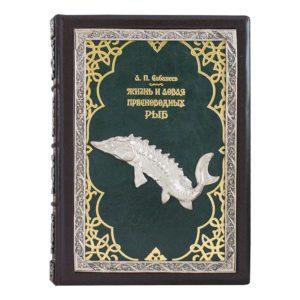 «Жизнь и ловля пресноводных рыб» подарочное издание в кожаном переплете