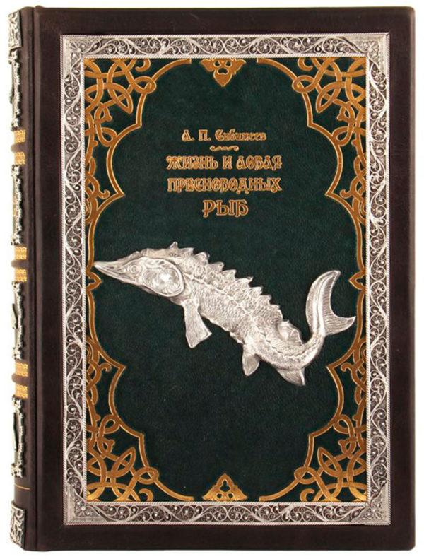 Подарочное издание «Жизнь и ловля пресноводных рыб»