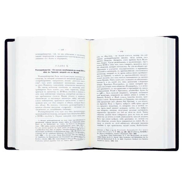 Книга А.Н. Пыпин - Исследования и материалы. Розенкрейцерство