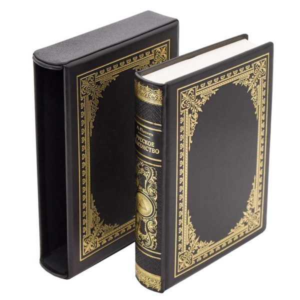 Книга А.Н. Пыпин - Исследования и материалы «Русское масонство»