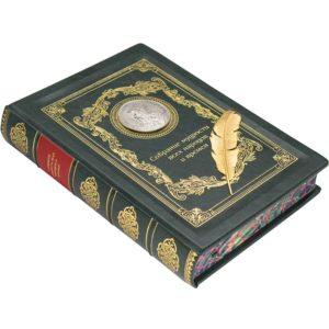 Подарочная книга афоризмов «Собрание мудрости всех народов и времен»
