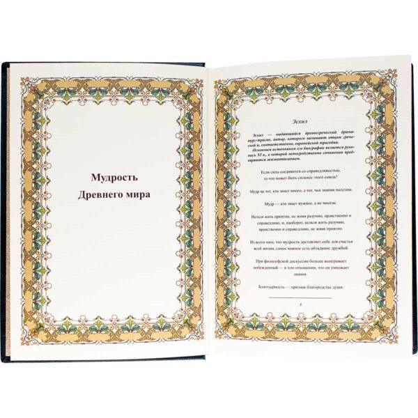 Книга «Собрание мудрости всех народов и времен» древний мир