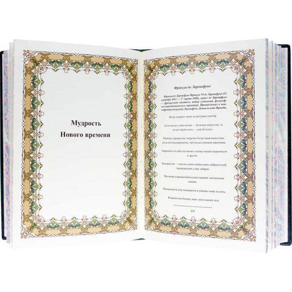 Книга афоризмов «Собрание мудрости всех народов и времен»