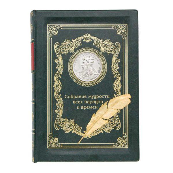 Книга мудрости афоризмов «Собрание мудрости всех народов и времен»