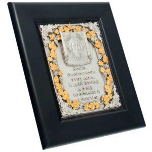Подарочная икона «Благословение дома»