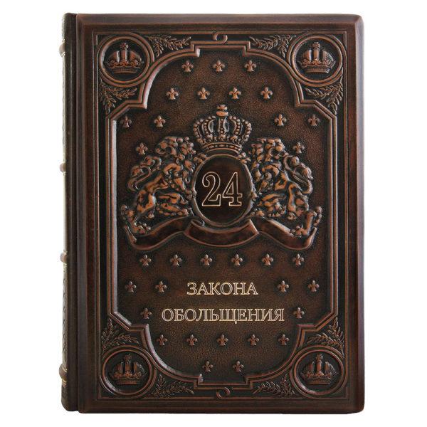 Подарочная книга «Роберт Грин: 24 закона обольщения» в кожаном переплете