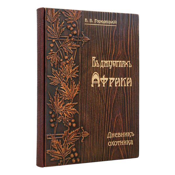 Подарочная книга «В джунглях Африки, дневник охотника» в кожаном переплете