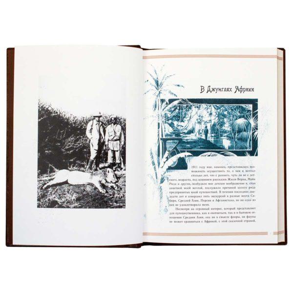 Книга «В джунглях Африки, дневник охотника» в кожаном переплете