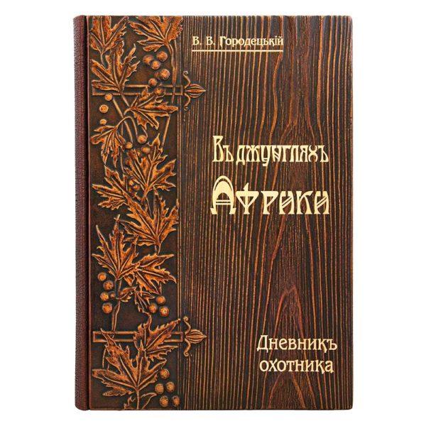 Подарочная книга «В джунглях Африки, дневник охотника» в кож