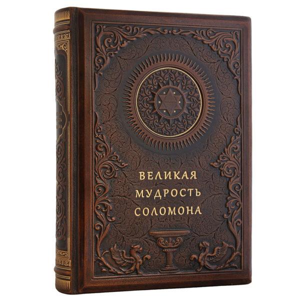 Подарочная книга «Великая Мудрость Соломона» в кожаном переплете