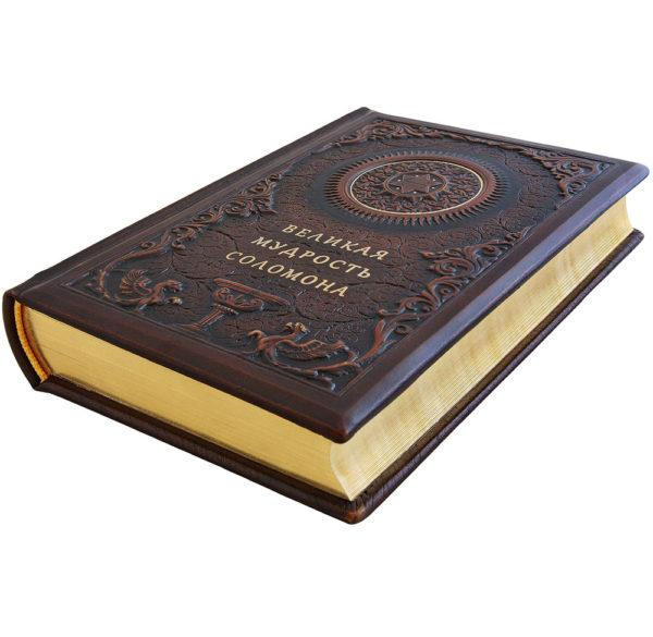 Книга «Великая Мудрость Соломона» в кожаном переплете