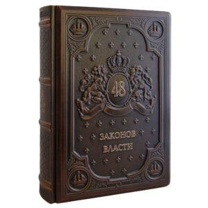 Подарочная книга «48 законов власти» в кожаном переплете