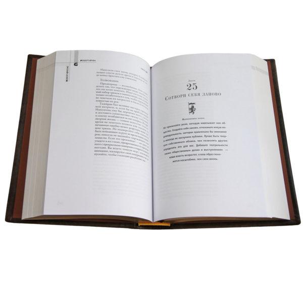Издание «48 законов власти» в кожаном переплете