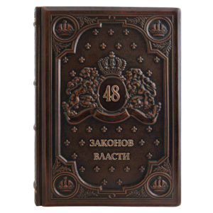 Подарочное издание «48 законов власти» в кожаном переплете