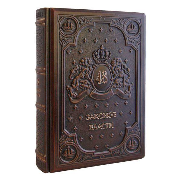 Книга «48 законов власти» в коже для подарка