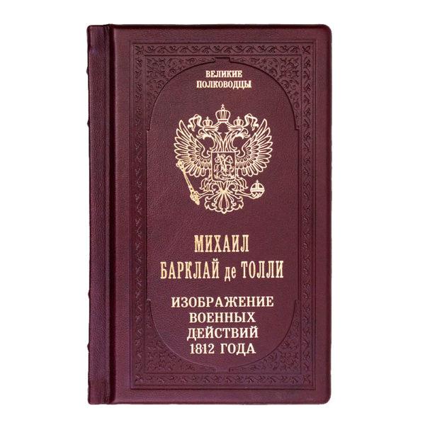 Подарочное издание «Барклай де Толли: Изображения военных действий 1812 года»