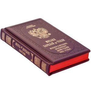 Элитное подарочное издание «Барклай де Толли: Изображения военных действий 1812 года»
