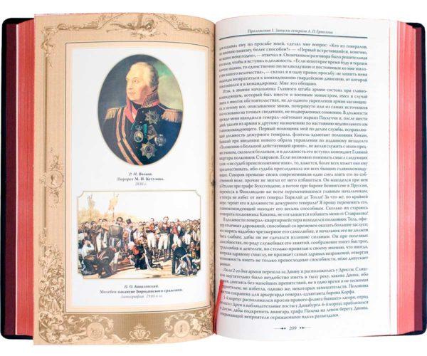 Книга «Барклай де Толли: Изображения военных действий 1812 года»