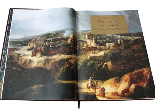 Книга «Библейский атлас»