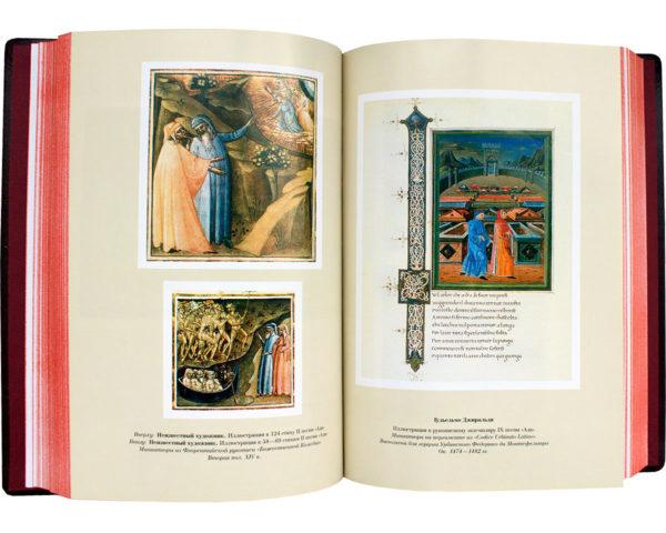 Издание «Данте: Божественная комедия» с иллюстрациями