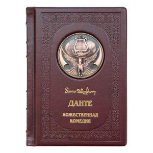 Подарочное издание «Данте: Божественная комедия» в кожаном переплете