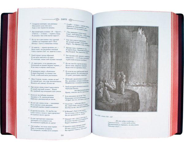 Издание «Данте: Божественная комедия» в кожаном переплете