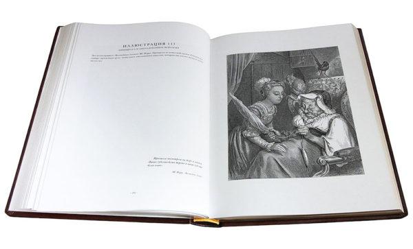Издание «Галерея Доре» в кожаном переплете