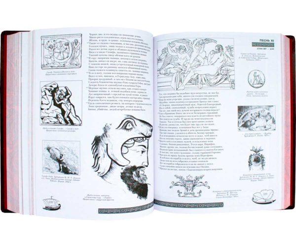 Подарочное издание «Гомер: Одиссея» в кожаном переплете ручной работы