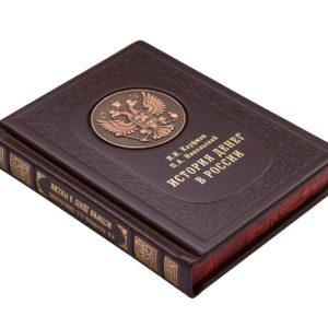 Подарочная книга «Кауфман-Никольский: История денег в России»