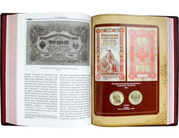 Книга «Кауфман-Никольский: История денег в России»