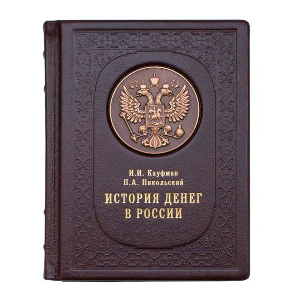 Подарочное издание «Кауфман: История денег в России» в кожаном переплете