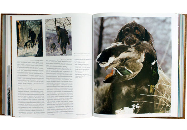 Подарочная книга «Курт Блюхель: Охота» собака с уткой