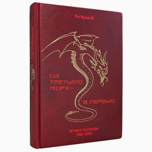 Подарочная Книга «Ли Куан Ю: Из третьего мира в первый»